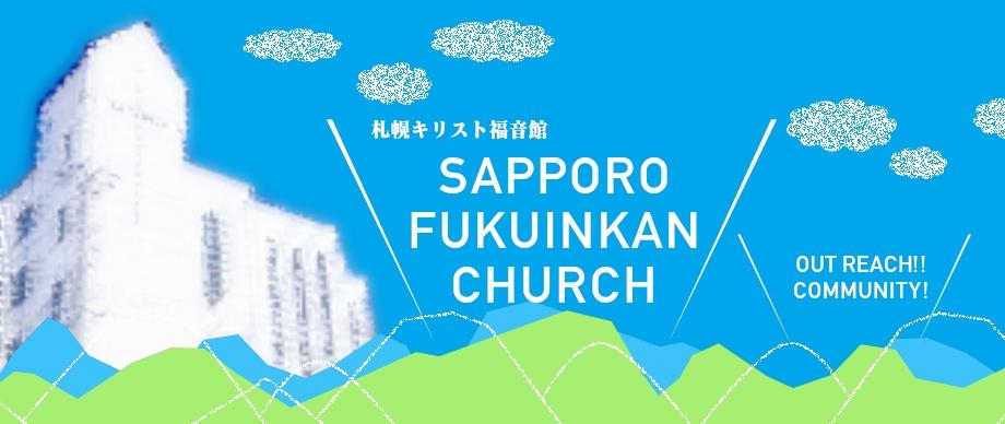 札幌キリスト福音館